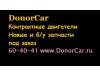DonorCar Тюмень