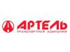 АРТЕЛЬ, транспортная компания Тюмень