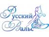 РУССКИЙ ВАЛЬС, танцевально-спортивный клуб Тюмень